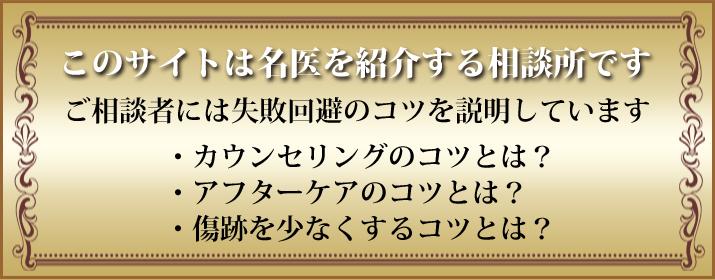 フェイスリフト・整形の名医